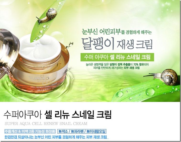Cell_Renew_Snail_Cream_01