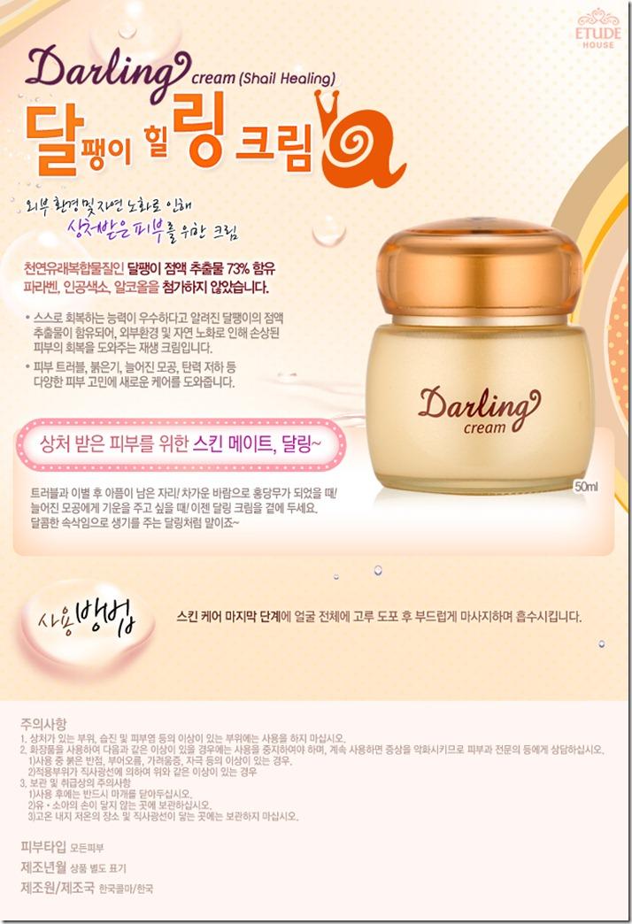 cream_img1