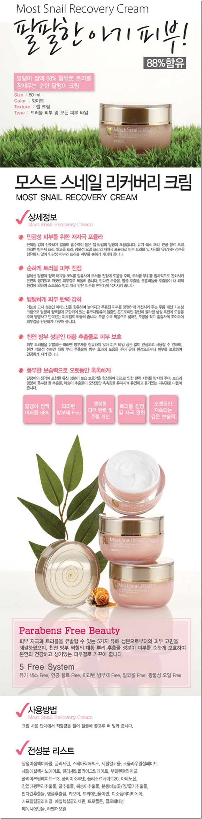 Most20Snail20Cream_600